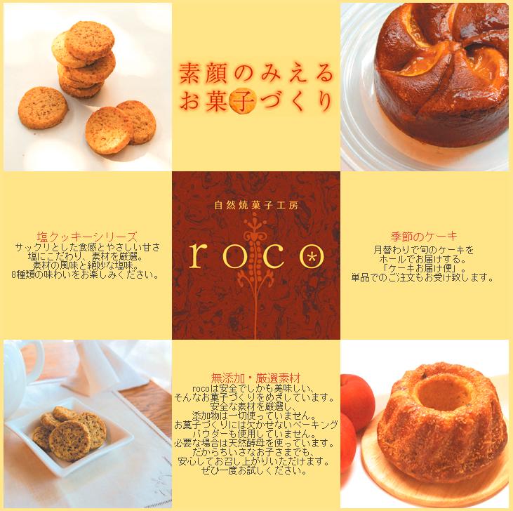 自然焼菓子工房roco