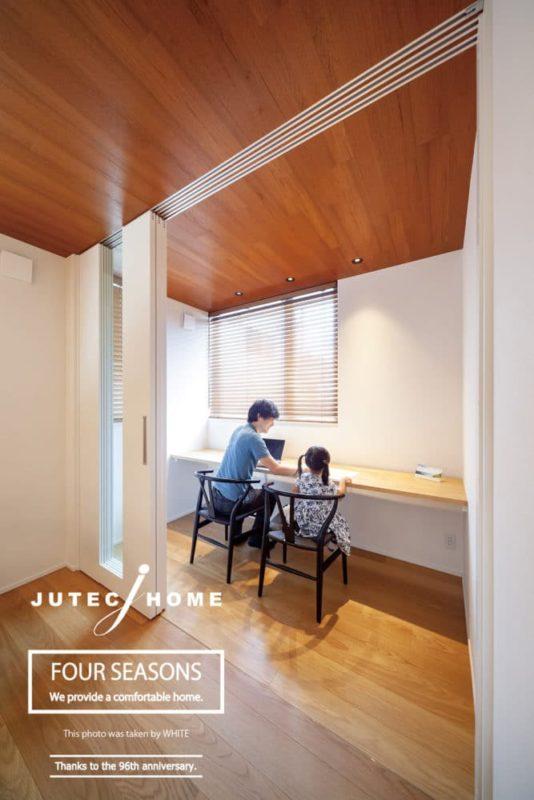 ジューテックホーム 注文住宅 リフォーム 引き違い戸 スタディコーナー 横浜 テレワークリフォーム