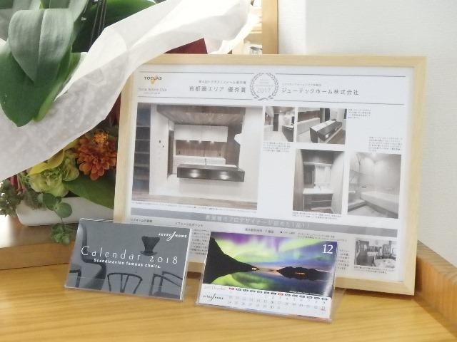 ジューテックホーム リフォームデザインコンテスト 受賞